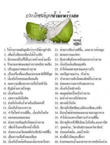 ประโยชน์น้ำมะพร้าวสด