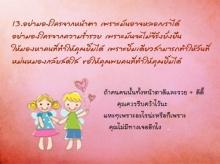 ความรัก...คือ {สุข-ทุกข์}2