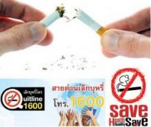 เลิกบุหรี่ชีวิตเปลี่ยน เริ่มวันนี้เพื่อตัวคุณเอง