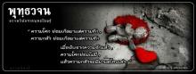 ข้อคิด-คำคม จากพระพุทธเจ้า #1