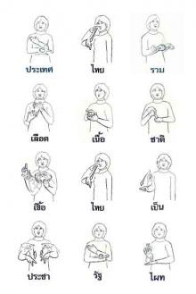 มาร้องเพลงชาติไทย...ด้วยภาษามือ