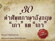 30 คำศัพท์ภาษาอังกฤษ เก่า แต่ เก๋า