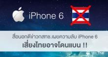 สื่อนอกตีข่าวกสทช.เผยความลับ Apple ตรวจรับ iPhone 6 เสี่ยงไทยอาจโดนแบน !!