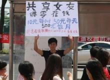 ว่อนเน็ตเมืองจีน! หนุ่มเซี่ยงไฮ้ประกาศให้เช่าแฟนสาว หาเงินซื้อไอโฟน 6!!!