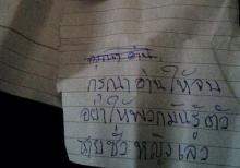 สนั่นโซเชียล! ป้าแม่บ้านเขียนแฉแฟนหนุ่มเจ้าของห้องคบชู้
