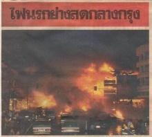 5 อันดับเหตุการณ์สะเทือนขวัญของคนไทย