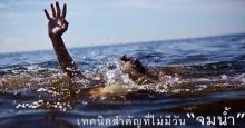 แชร์ด่วน!! เทคนิคการลอยตัวในน้ำ ทักษะสำคัญที่ทำให้ไม่มีวันจมน้ำตาย