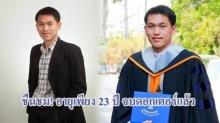 ชาวเน็ตชม! จ่าอากาศเอก ดร.หนุ่ม จบป.เอกอายุ 23 ปี สร้างแรงบันดาลใจให้เด็กรุ่นใหม่