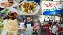 ไม่ง้อของแพง! รวมมิตร 9 ร้านอาหารราคาถูกทั่วไทย สะใจ อิ่มเพลินพุง!