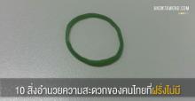 10 สิ่งอำนวยความสะดวกของคนไทยที่ฝรั่งไม่มี