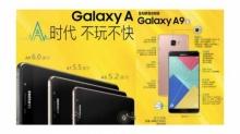 Samsung เปิดตัว Galaxy A9 จอยักษ์ 6 นิ้ว พร้อมแบตเตอรี่ถึง 4,000 mAh