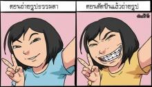 การ์ตูนเสียดสีสังคมไทย ดูแล้วต้องบอกเลย เออ..มันใช่ว่ะ