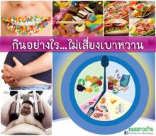 กินอย่างไร...ไม่เสี่ยงเบาหวาน