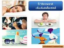 5 วิธีธรรมชาติ เพิ่มสเต็มเซลล์ให้ร่างกาย
