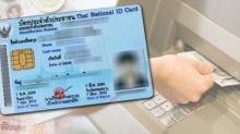 รู้กันหรือยัง 15 ก.ค.นี้ ประเทศไทยจะเริ่มใช้งานบัตรประชาชนพ่วงบัญชีออมทรัพย์ (Any ID)