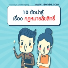 10 ข้อน่ารู้ เรื่อง กฏหมายลิขสิทธิ์