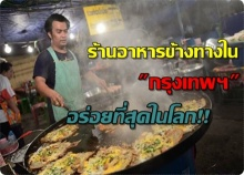 กรุงเทพฯ คือเมืองที่ ร้านอาหารข้างถนนอร่อยที่สุดในโลก!!