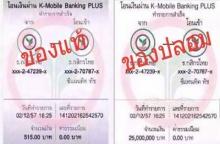 ภัยใกล้ตัว ! เตือนใครที่ใช้ I-Banking แนะ วิธีตรวจสอบสลิปโอนเงิน และ SMS หลอกหรือไม่
