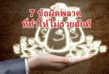 ทำไมไม่รวยสักที!! 7 เรื่องผิดพลาดที่หลายคนไม่รู้ว่า นี่แหละที่ทำให้ไม่รวยสักที