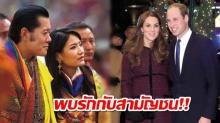 ชีวิตจริงยิ่งกว่านิยาย! 10 คู่รัก เมื่อราชวงศ์ผู้สูงศักดิ์ พบรักกับสามัญชน!!