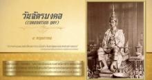 น้อมรำลึก!! 5 พฤษภาคม วันฉัตรมงคล ครบรอบ ๖๕ ปี แห่งพระราชพิธีบรมราชาภิเษก