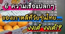6 ความเชื่อแปลกๆ ของเกาหลี ที่วัยรุ่นไทย...งงเด้ งงเด้!?
