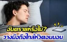 จริงหรือไม่? วางมือถือไว้ใกล้หัวตอนนอนอันตรายต่อสมอง!