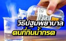 ข้อควรรู้! วิธีปฐมพยาบาล คนที่กินน้ำกรด ห้ามป้อนไข่ขาว-นมเด็ดขาด!