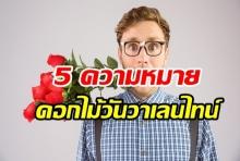 5 ความหมายดอกไม้ วันวาเลนไทน์