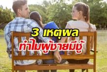 จิตแพทย์ บอกชัด 3 เหตุผล ทำไม ผู้ชาย ถึงมี ชู้!