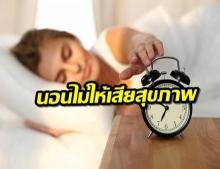 เเนะ 6 วิธี นอนอย่างไรไม่ให้เสียสุขภาพ