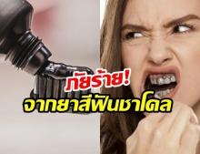 เตือน! ยาสีฟันชาร์โคล ไม่ช่วยให้ฟันขาวขึ้น ส่งผลเสีย มากกว่าผลดี