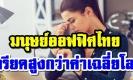 มนุษย์ออฟฟิศไทยเผชิญภาวะเครียดสูงกว่าค่าเฉลี่ยโลก ทำงานทั้งชีวิตสุดท้ายไม่มีเงินเก็บ