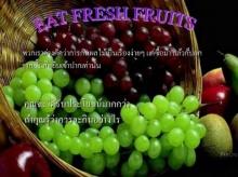 วิธีกินผลไม้ที่ถูกต้อง!!!