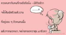 อ่านแล้ว น่าคิดแฮะ ^_^