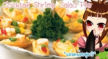 Cocktail Shrimp Salad Pie