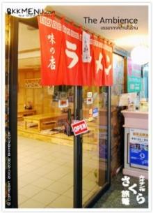 ร้าน Sakura House