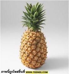 สับปะรดสร้างกระดูก