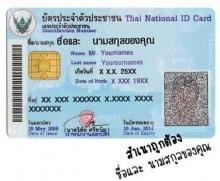 ความหมายบนเลขบัตรประชาชน