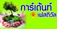 Garden Festival 20 - 28 พ.ย. 53 เมืองทองธานี