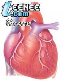 รู้ไว้ใช่ว่า: จะทำอย่างไรหากเกิดอาการหัวใจล้มเหลวกระทันหัน?