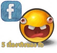 5 เรื่องจริงที่มาพร้อมเฟซบุ๊ค