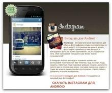 ระวัง! Instagram ปลอมแอบส่ง SMS
