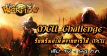 WarFlow : [กิจกรรม] MCU Challenge รับทรัพย์เพิ่มจากการใช้ MCU