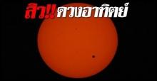 สิว!!ดวงอาทิตย์