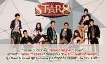 Meet & Greet กับ The star8 ฟรี!!!