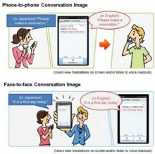 แอพแปลบทสนทนาบนสมาร์ทโฟนเรียล-ไทม์ 10 ภาษา