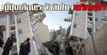 ญี่ปุ่นเตือนโลกระวังดินไหว10ริกเตอร์