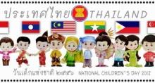 ไปรษณีย์ไทยออกแสตมป์วันเด็กรับอาเซียน