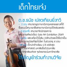 เด็กไทยอัจฉริยะ จุฬาฯ-มหิดล เชิญน้องธนัชวัย10ขวบ เข้าร่วมทำวิจัย